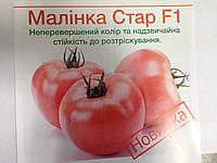 Семена розового томата Малинка Стар F1 (Пинк вейв F1) / Cora Seeds (500 сем)-ранний, индетерминантный