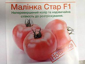 Семена розового томата Малинка Стар F1 (Пинк вейв F1)/Cora Seeds (500 сем) — ранний, индетерминантный, фото 2