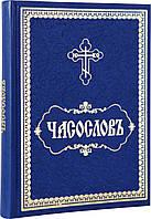 Часослов (на церковно-славянском)