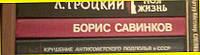 Кн= 46 = САВИНКОВ Мемуары ИСТОРИЯ Факты Отл.СОСТ.