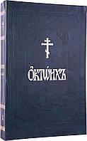 Октоїх. В 2-х томах.