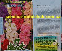 Дельфиниум Дварф микс цветы однолетние низкорослые, неприхотливое растение для срезки с обильным самосевом