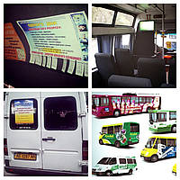 Реклама в транспорте; Видео реклама в транспорте; Реклама в селах, Днепропетровск