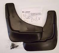 Брызговики передние Mazda СХ-5 2012 -.... c креплением <L.Locker>