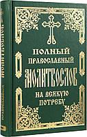 Молитвослов полный Православный на всякую потребу, фото 1