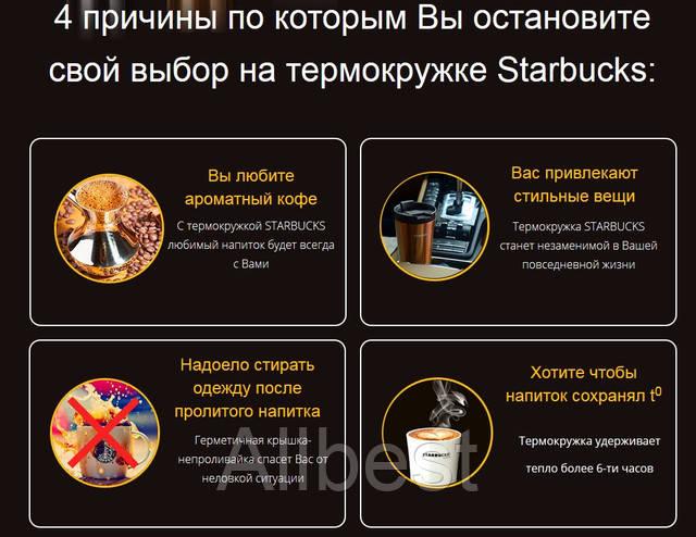 4 причины по которым Вы остановите свой выбор на кружке Starbucks: