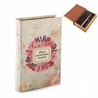 """Книга-сейф """"Цветы"""" 26х17х5 см шкатулка с ключом"""
