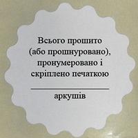 Конгривки с заверительной надписью (рулон 500 шт.)