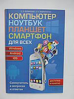 Зелинский С.Э., Андрейченко А.Н. Компьютер, ноутбук, смартфон, планшет для всех.
