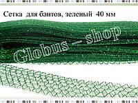Сетка на бант, зеленый 4 см