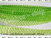 Сетка на бант, салатный  4 см
