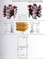 Фрезы для изготовления стенового бруса 03-990