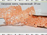 Ажурная лента, 2 см  персиковый