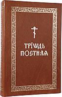 Триодь постная. В 2-х томах.