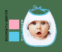 Слюнявчик детский с индивидуальным изображением