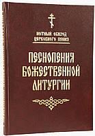 Песнопения Божественной Литургии (ноты)