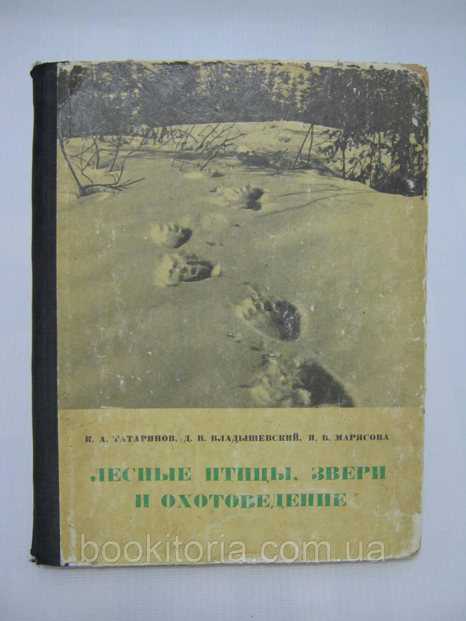 Татаринов К.А. и др. Лесные птицы, звери и охотоведение (б/у).