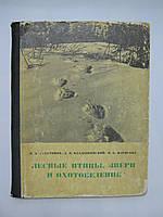 Татаринов К.А. и др. Лесные птицы, звери и охотоведение (б/у)., фото 1