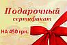 Подарунковий сертифікат на суму 250 грн.