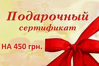 Подарочный сертификат на сумму 450 грн.