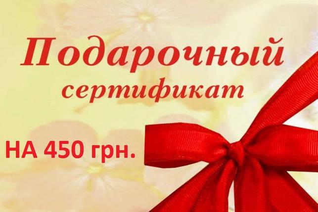 Подарочный сертификат на сумму 250 грн., фото 2