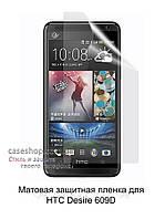 Матовая защитная пленка для HTC Desire 609D