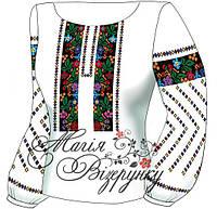 Заготовка женской вышиванки / блузки Н - 106