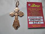 Крестик ЗОЛОТО 585 пробы  3.27 грамма Распятие Христа, фото 2
