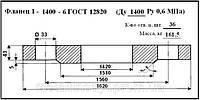 Фланец точеный 1-1400-6 ст.20 ГОСТ 12820-80