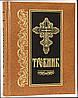Требник (церковно-славянский,«сербский»)