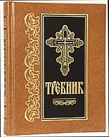 Требник (церковно-славянский,«сербский»), фото 1