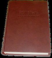 Книга почетных гостей для музеев, гостиниц,ресторанов, кафе.