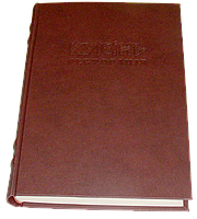 Книга почесних гостей для кафе, фото 1