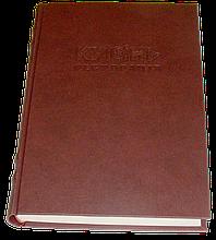 Книга почесних гостей для готелів.
