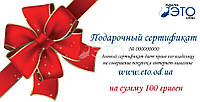 Подарочный сертификат рыболовный магазин ЭТО 100 грн