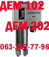 Дем-102, дем-202 цена д-210-11, дем-105-01, дем-108, дем-117, дем-202-2, дем-102-1, дэм-102 продажа