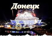 Центр страховых и транспортных услуг Донецк
