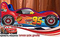 Красивая и оригинальная кровать машина ТАЧКИ ШОК ДРАЙВ - только для Вас http://кровать-машина.com.ua/, нарисована с любовью!