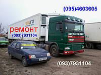 Ремонт рефрежираторов в Николаеве