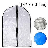 Чехол для одежды полиэтиленовый на молнии 137*60 (см)