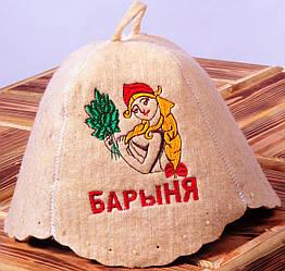 """Шапка для бани и сауны из натурального войлока """"Барыня"""" (Comfort)"""