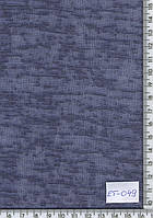 Трикотаж вязаный (сине-голубой) ЕТ-049