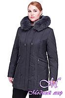 Теплая зимняя женская куртка больших размеров (р. 48-64) арт. Жардин мех