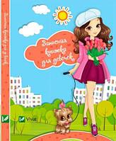 Записная книжка для девочек Собачка, Пеликан (978-617-690-752-7)