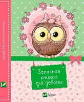 Записная книжка для девочек Сова, Пеликан (978-617-690-754-1)
