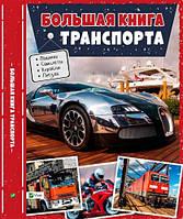 Большая книга транспорта Энциклопедия Жученко М.С. (978-617-690-652-0)
