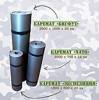 Каремат-матрас в палатку, под спальник «Бигфут» 2000х1000х20мм