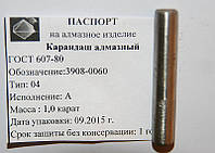 Алмазный правящий карандаш 60/1 (3908-0060)