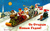 Как празднуют Старый Новый год