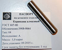 Алмазный правящий карандаш 64/1 (3908-0064)